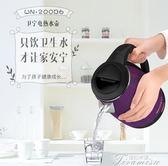 熱水壺-電熱水壺304不銹鋼家用燒水壺自動斷電雙層大容量 提拉米蘇