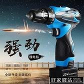 富格12V鋰電鑽25V雙速充電鑽手槍電鑽多功能家用電動螺絲刀電起子