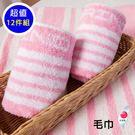 【MORINO摩力諾】五星飯店級色紗彩條毛巾(超值12條組)