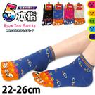 日系造型 熊貓家族五趾襪 宜羿