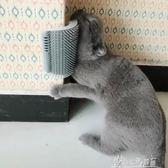 貓咪蹭癢器墻角蹭毛器貓咪按摩神器蹭臉貓抓板撓癢器玩具貓咪用品 奇思妙想屋