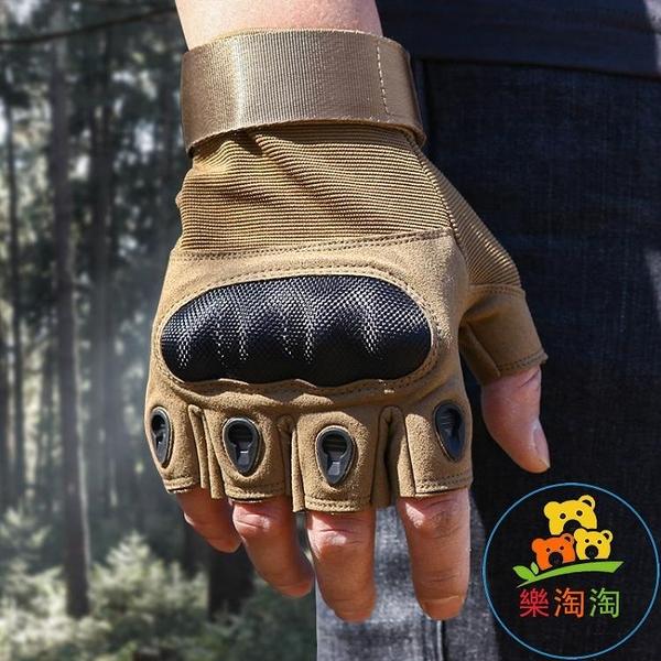 戶外登山手套戰術手套全指防刺格斗防身作訓作戰半指手套特種兵 樂淘淘
