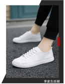 春季男士帆布鞋韓版百搭板鞋休閒小白潮鞋白色布鞋夏季男鞋子·享家生活館