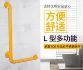 無障礙浴室扶手L型多功能防滑老人助力架衛生間廁所安全防摔拉手 NMS小明同學