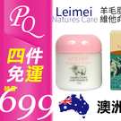 澳洲 Natures Care Leimei 羊毛脂維他命E滋潤霜 100g 綿羊霜 綿羊油【PQ 美妝】