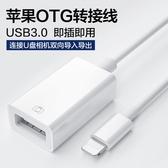 蘋果轉接頭 蘋果OTG轉接頭外接3.0轉換器連iPhone手機平板電腦接口數據線【快速出貨】