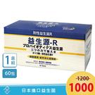 [折扣碼y2020] 秉新 益生源-R ...