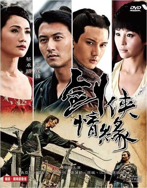 劍俠情緣 DVD 17片裝 (購潮8)