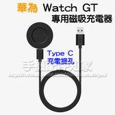 【磁吸充電座】華為 HUAWEI Watch GT 專用充電器/電源適配器/Magic-ZY