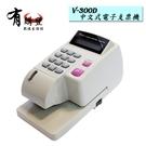 【有購豐】 VISON V-300D PLUS 中文支票機 (光電投影定位)