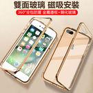 雙面玻璃 萬磁王 iPhone 6 6S 7 8 Plus X XR XS MAX 手機殼 金屬邊框 磁吸 玻璃殼 全包 防刮 保護殼