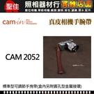 【聖佳】Cam-In CAM2052 真皮手腕帶系列 牛皮 手腕繩 手腕帶 棕色
