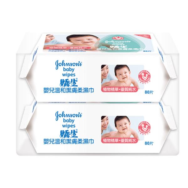 嬌生嬰兒溫和潔膚柔濕巾80片2包(限定版)