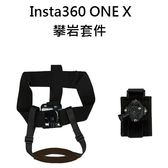 [EYE DC] INSTA360 ONE X 攀岩套件 、登山、極限運動 INSTA 360