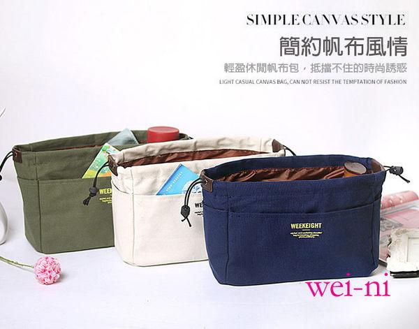 wei-ni 時尚帆布WeekEight包中包(小) 旅行收納袋中袋 旅行袋 收納包 化妝包 包包收納袋 包包整理袋