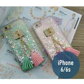 iPhone 6 / 6S 流沙 流蘇款殼 保護套 手機套 保護殼 手機殼 背殻