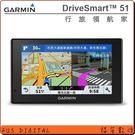 【福笙】Garmin DriveSmart 51 行旅領航家 全中文聲控 衛星導航  WI-FI 無線更新