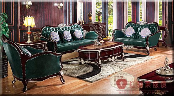 [紅蘋果傢俱] 933 新古典沙發 歐式沙發 法式 皮沙發 真皮 實木雕刻 別墅沙發 歐式 實體賣場