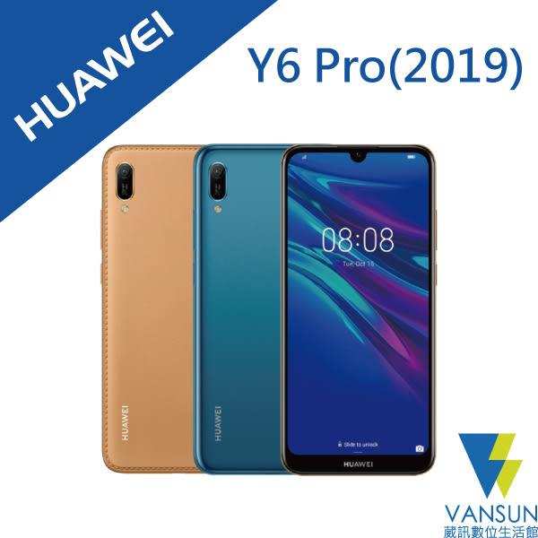 【贈傳輸線】HUAWEI 華為 Y6 Pro 2019 3G/32G  6.09吋 智慧型手機【葳訊數位生活館】