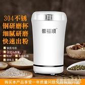 中藥材粉碎機超細研磨機家用小型打粉機咖啡豆電動干磨打碎磨粉機NMS【名購新品】