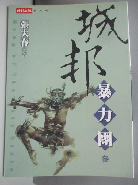 【書寶二手書T1/一般小說_ANU】城邦暴力團(?)_張大春