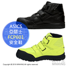 日本代購 ASICS 亞瑟士 FCP601 CP601 安全鞋 工作鞋 作業鞋 塑鋼鞋 防水 防滑 透氣