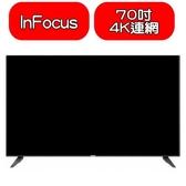 InFocus富可視【WA-70UA600】70吋4K聯網電視 優質家電