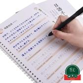 日本語手寫體成人五十音日文50音圖臨摹日語凹槽練字帖【福喜行】