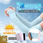 抗UV防曬冰絲袖套 涼爽舒適 超彈力不勒手 不起毛球 6色可選【YX136】《約翰家庭百貨
