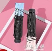 便攜超輕折疊晴雨傘兩用遮陽傘太陽傘男女款『小淇嚴選』
