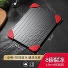 解凍板 日式快速解凍板牛排極速解凍盤化冰神器廚房家用切菜砧板肉類水果『廚房用品』