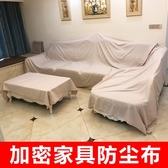 防塵布家具遮蓋防塵布蓋布防塵罩