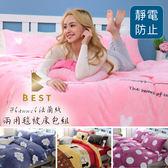 專櫃級法蘭絨床包組 雙人5x6.2尺 兩用毯被套 纖細保暖 不掉毛 不掉色 BEST寢飾 F1