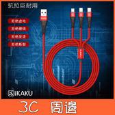 通用系列 三合一數據線 IOS 安卓 TYPE-C 充電線 數據線 IOS充電線 安卓充電線
