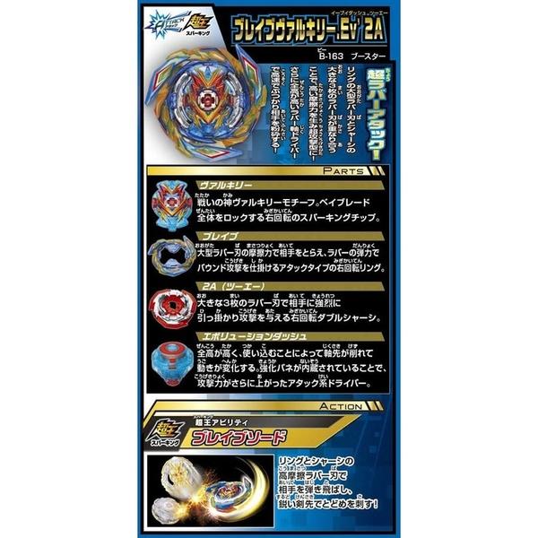 《 TAKARA TOMY》【戰鬥陀螺 - 爆裂世代】 BURST163 超王 勇武戰神 / JOYBUS玩具百貨