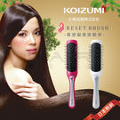 KOIZUMI Reset Brush 音波振動磁氣美髮梳 袖珍款KZB-0030  方便攜帶 震動按摩梳  音波震動【HAiR美髮網】