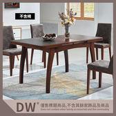 【多瓦娜】19058-745001 貝克拉合餐桌(F206B)