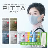 《日本製》PITTA 高密合可水洗口罩 (一包3片入) 【任選6包加贈噴瓶x2 隨機款式,送完為止】◇iKIREI