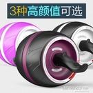 回彈健腹輪腹肌輪訓練器收腹部健身器材家用男女減肚子滾滑輪套裝YYP 教主雜物間