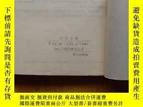 二手書博民逛書店RECENT罕見CRUSTAL MOVEMENTS,1982 (1982年現代地殼運動 英文版)Y10893