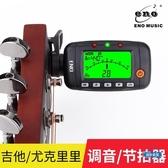調音器民謠吉他調音器節拍器三合一尤克里里節拍器調音器二合一便攜式