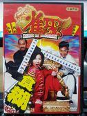 影音專賣店-D00-057-正版DVD-華語【雀聖1】-元秋 元華 郭晉安 王晶