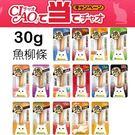 Petland寵物樂園《日本CIAO》燒魚柳條系列 - 30g / 超大條魚塊