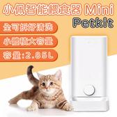 小佩 PETKIT 智能餵食器 Mini| 雙重鎖鮮|全可拆洗|科學餵養|小巧為貓
