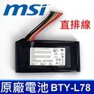 MSI BTY-L78 8芯 直排線 . 電池 Terrans Force 未來人類 S5 GT62 16L1 GT62 16L2 GT75