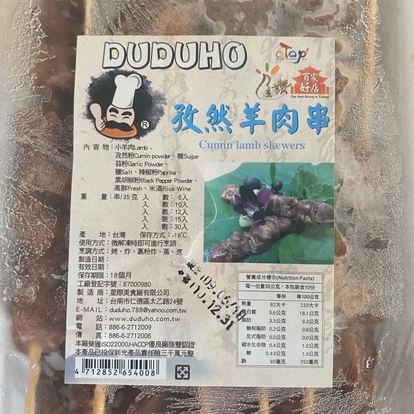 ㊣盅龐水產 ◇孜然羊肉串◇10串/盒 每串25元 歡迎團購 夯肉