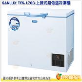 含運含基本安裝 台灣三洋 SANLUX TFS-170G 上掀式超低溫冷凍櫃 170公升 -60度C 冷凍