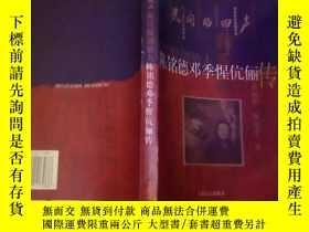 二手書博民逛書店罕見《民間的回聲:新民報創始人陳銘德鄧季惺伉儷傳》Y194260