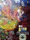 【小麥老師 樂器館】爵士烏克麗麗:Autumn Leaves+【附CD】【S14】