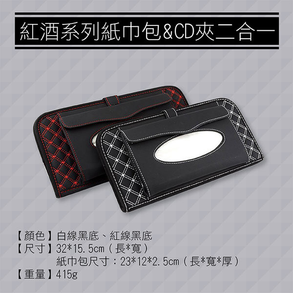 御彩數位@二合一遮陽板紙巾盒CD夾 汽車卡片盒 名片紙條發票眼鏡夾CD收納 多功能掛式面紙包